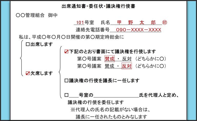 マンション管理組合の通常総会に関する出席通知書兼委任状兼議決権行使書の例